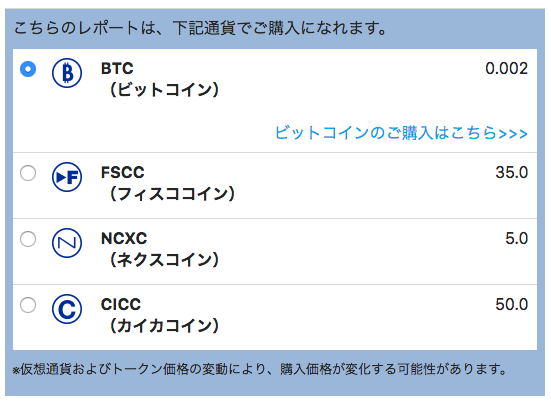 CICC(カイカコイン)-レポート