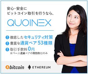 QUOINEX(コインエクスチェンジ)の登録・口座開設