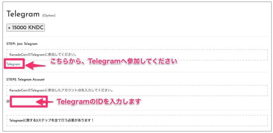 kanadecoin(奏コイン)-airdrop-telegram