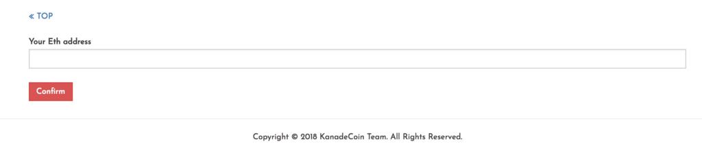 kanadecoin(奏コイン)-airdrop-確認画面