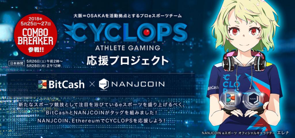 eスポーツのCYCLOPSとBitCashとコラボ企画