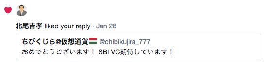 SBIバーチャルカレンシーズ(SBI VC)-北尾社長