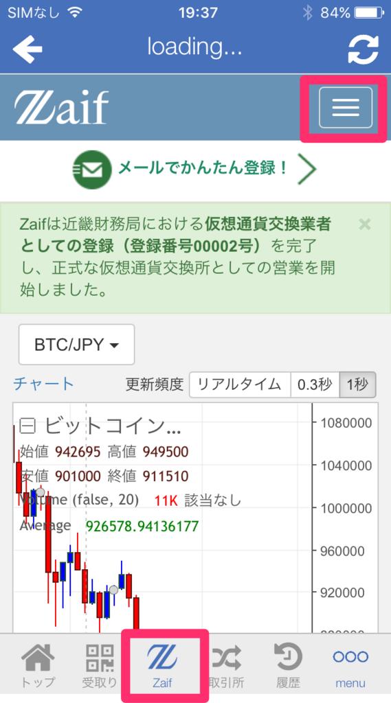 Zaif(ザイフ)-app-torihikisho
