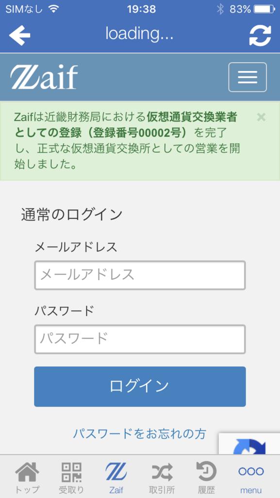 Zaif(ザイフ)-取引所-ログイン2