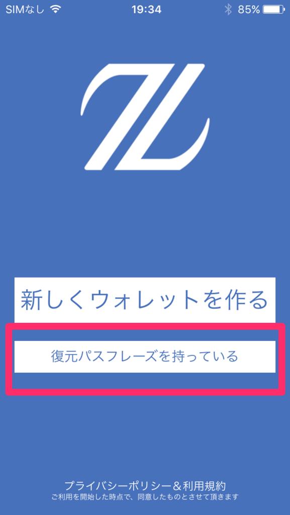 Zaif(ザイフ)-restore-passphrases
