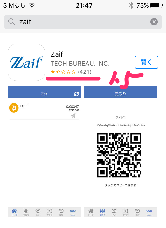 Zaif(ザイフ)-AppStore-review