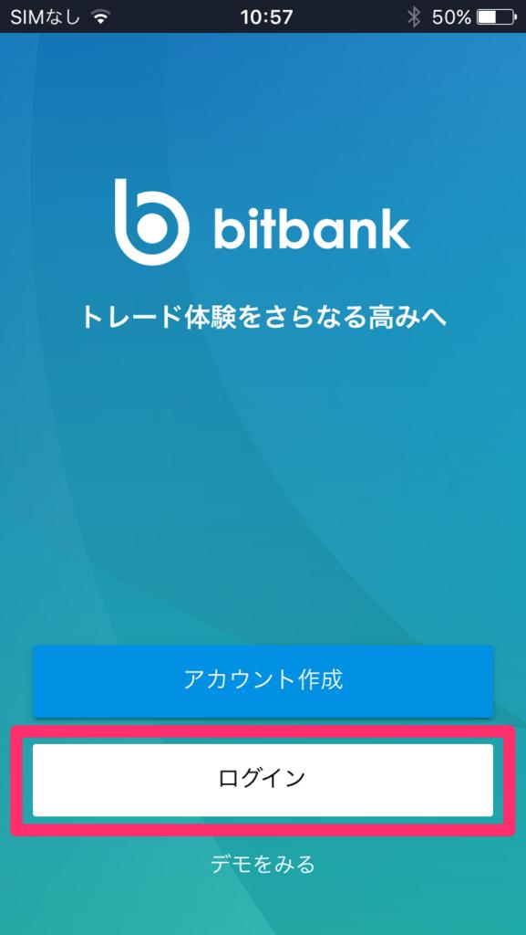 bitbank(ビットバンク)-app-tap-login