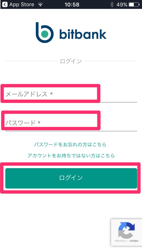 bitbank(ビットバンク)-app-mail-password