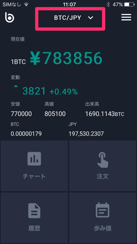 bitbank(ビットバンク)-app-tap-menu-above