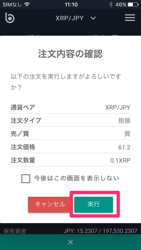 bitbank(ビットバンク)-app-execute-order
