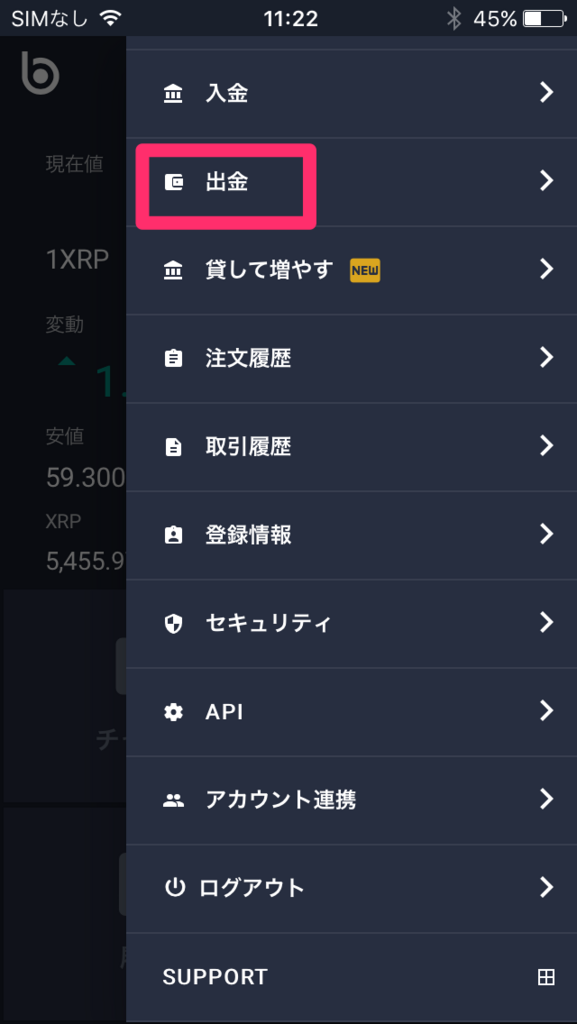 bitbank(ビットバンク)-app-transfer-crypto