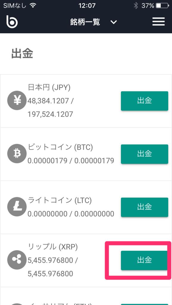 bitbank(ビットバンク)-app-tap-coins