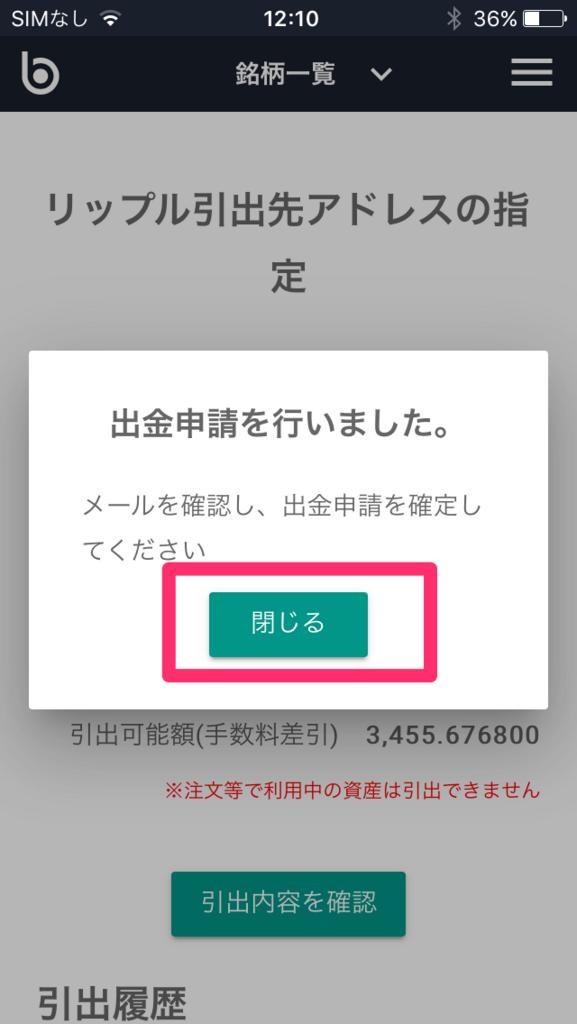 bitbank(ビットバンク)-app-transfer-done