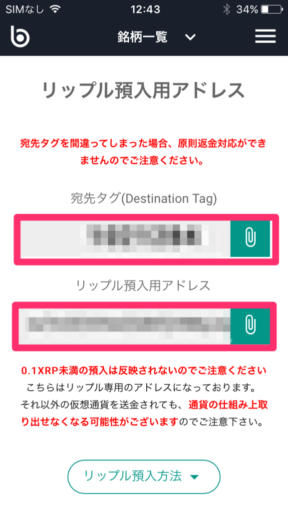 bitbank(ビットバンク)-app-receive-tag-deposit-address