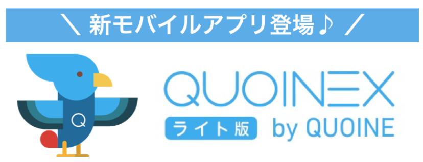 QUOINEX(コインエクスチェンジ)-ライト版