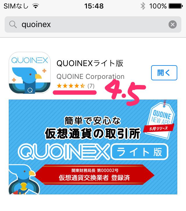 QUOINEX(コインエクスチェンジ)-ライト版-appstore-review