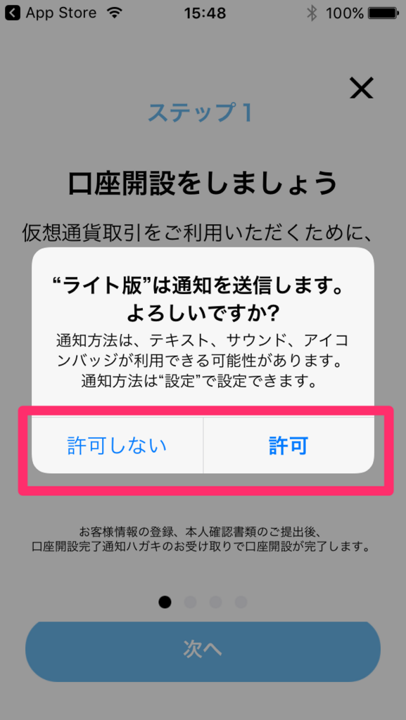 QUOINEX(コインエクスチェンジ)-ライト版-settings