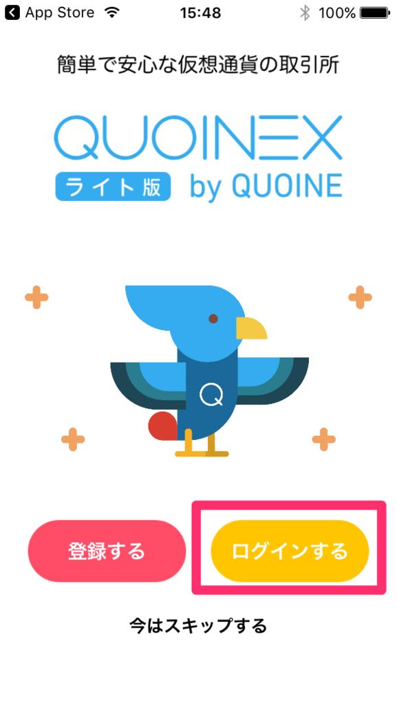 QUOINEX(コインエクスチェンジ)-ライト版-login
