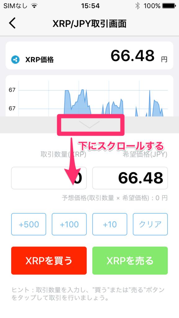 QUOINEX(コインエクスチェンジ)-ライト版-scroll-order