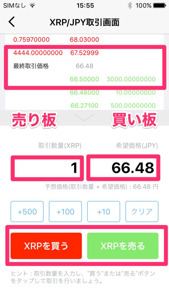 QUOINEX(コインエクスチェンジ)-ライト版-price-quantity