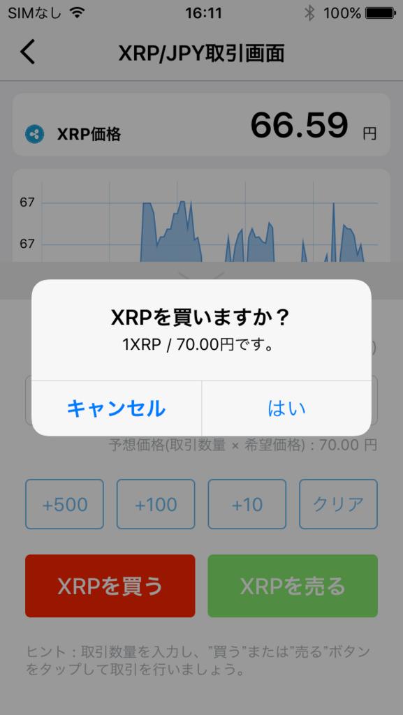 QUOINEX(コインエクスチェンジ)-ライト版-confirm