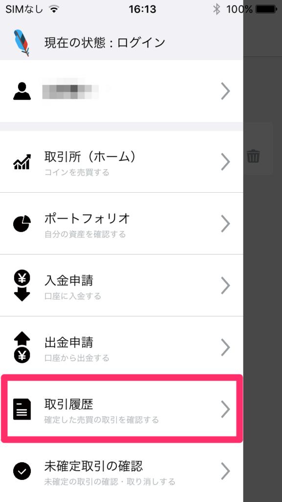 QUOINEX(コインエクスチェンジ)-ライト版-tap-history