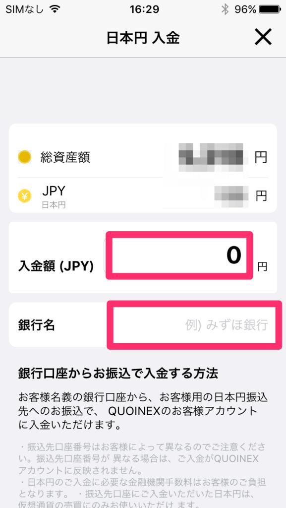 QUOINEX(コインエクスチェンジ)-ライト版-transfer-jpy