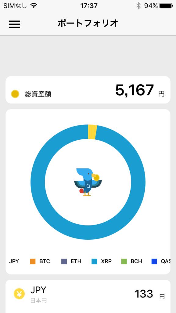 QUOINEX(コインエクスチェンジ)-ライト版-confirm-portopfolio