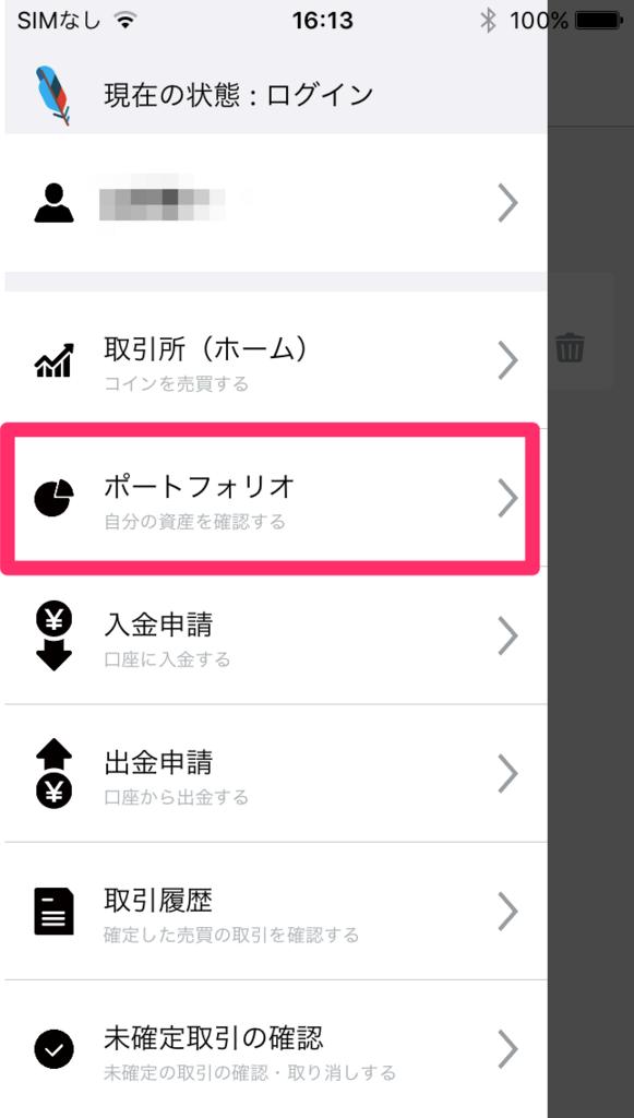 QUOINEX(コインエクスチェンジ)-ライト版-menu-portofolio