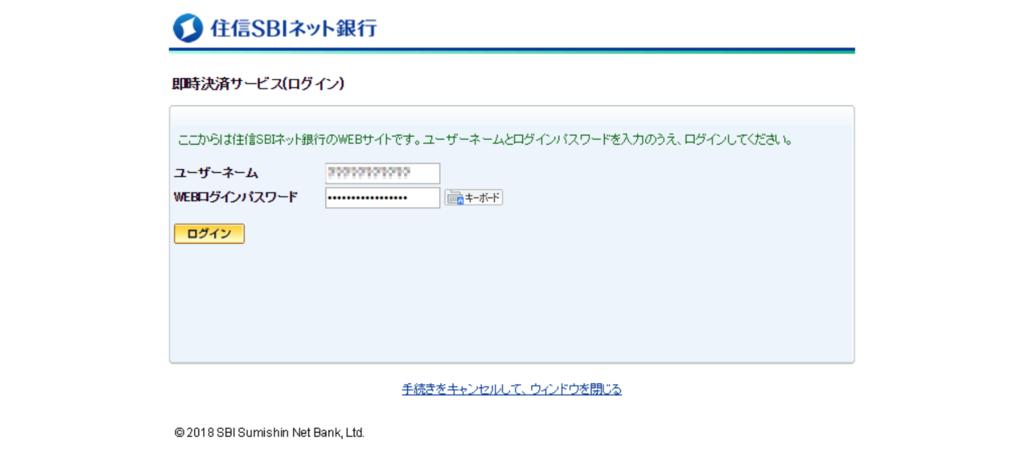 SBIバーチャルカレンシーズ(SBI VC)-クイック入金-ユーザーネーム-パスワード