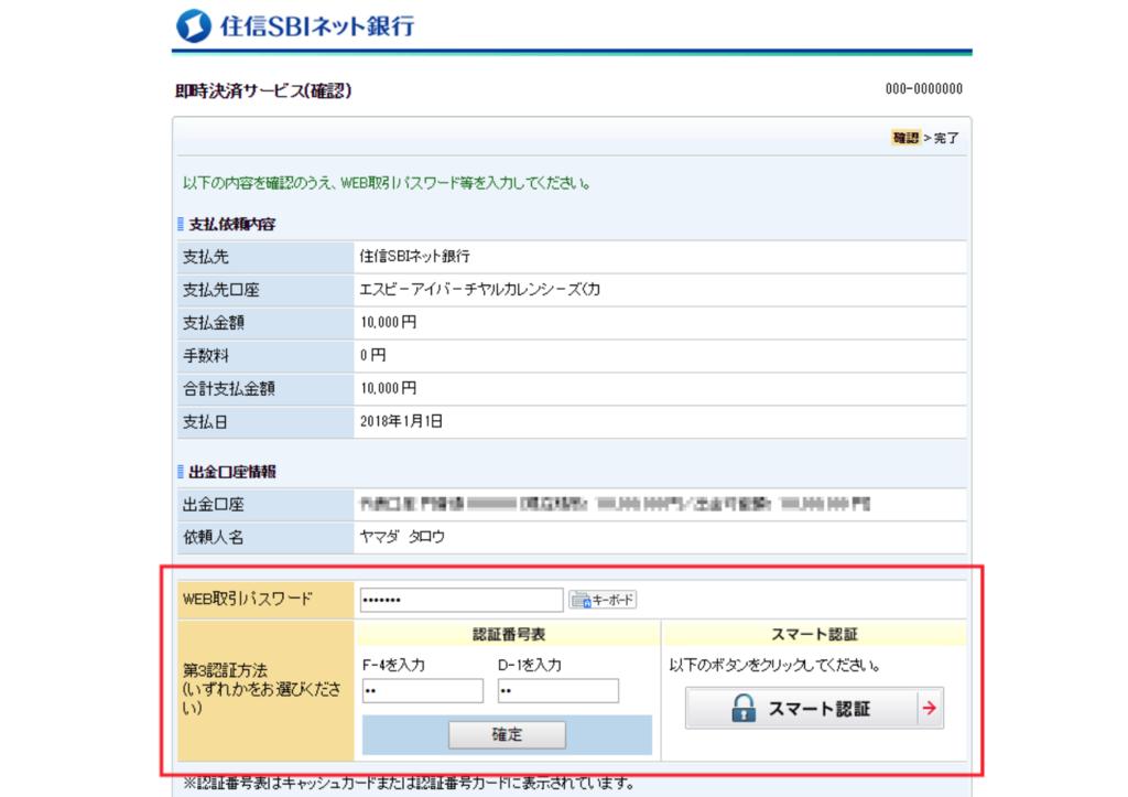 SBIバーチャルカレンシーズ(SBI VC)-クイック入金-住信SBIネット銀行-ログイン
