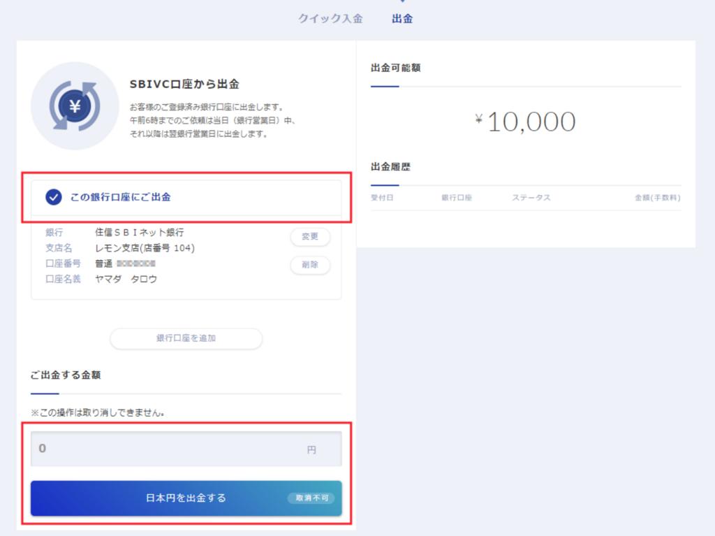 SBIバーチャルカレンシーズ(SBI VC)-日本円を出金