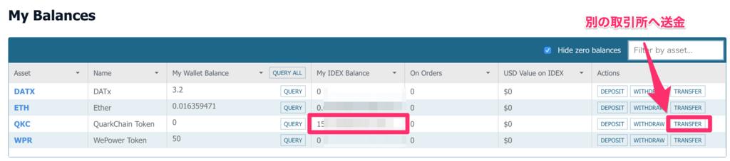 idex-crypto-transfer