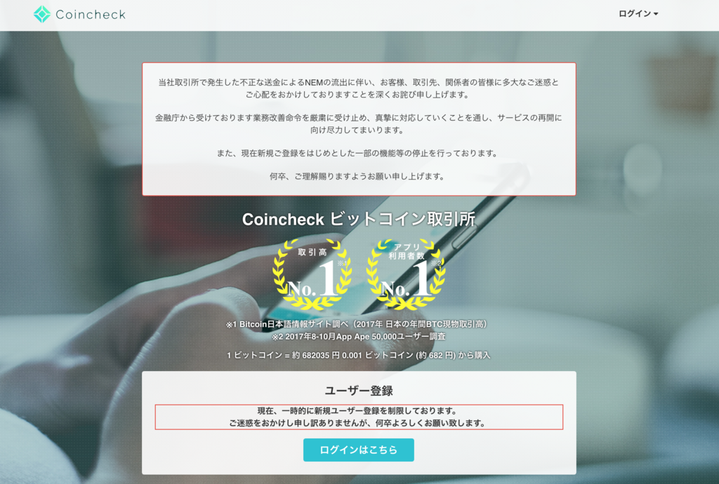 coincheck-saikai-caution