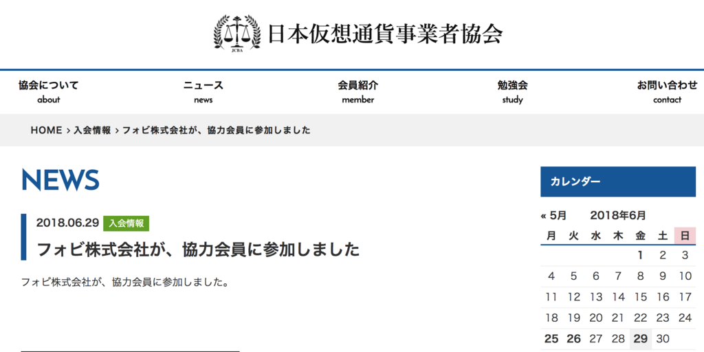 huobi-pro-日本仮想通貨事業者協会-JCBA