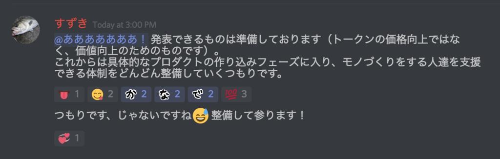 kanadecoin-suzuki-discord
