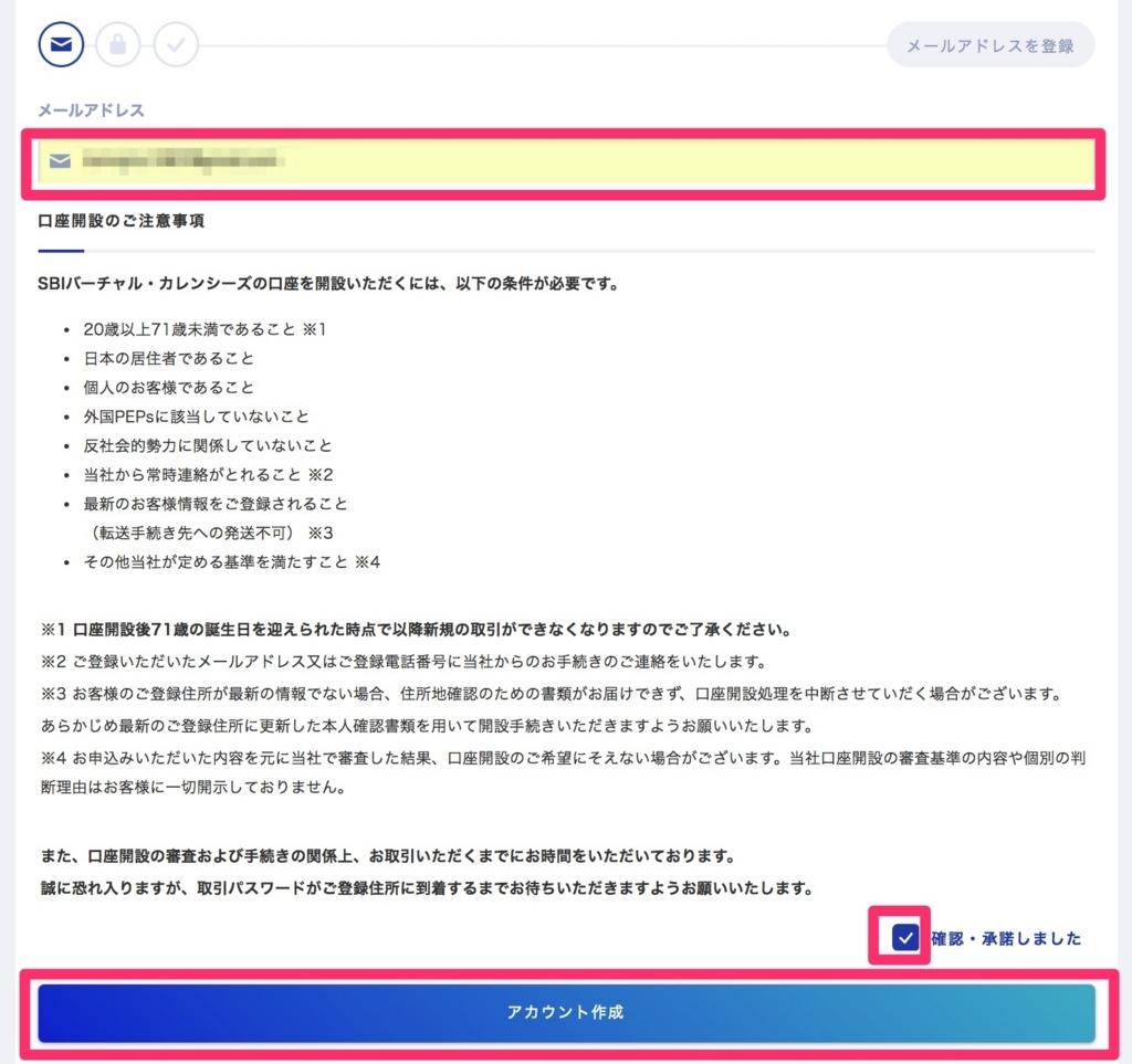 SBIバーチャルカレンシーズ-SBIVC-アカウント作成