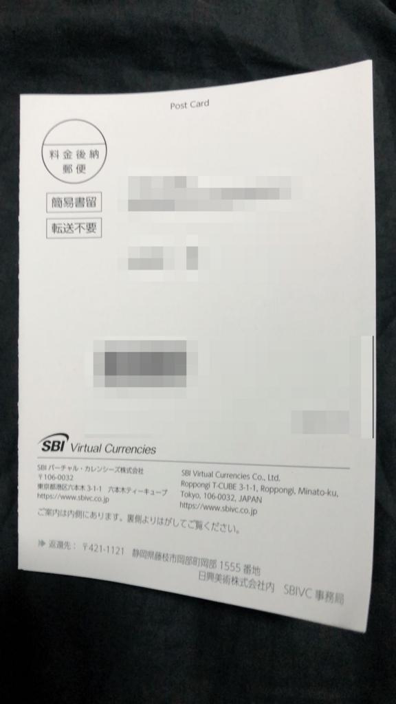 SBIバーチャルカレンシーズ(SBIVC)-ハガキ