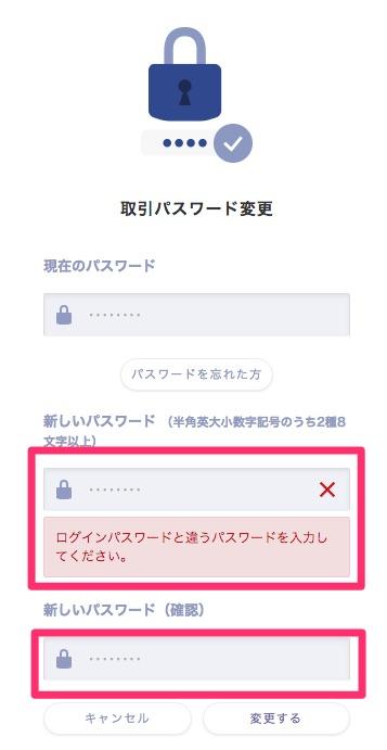 SBIバーチャルカレンシーズ(SBIVC)-新しいパスワード