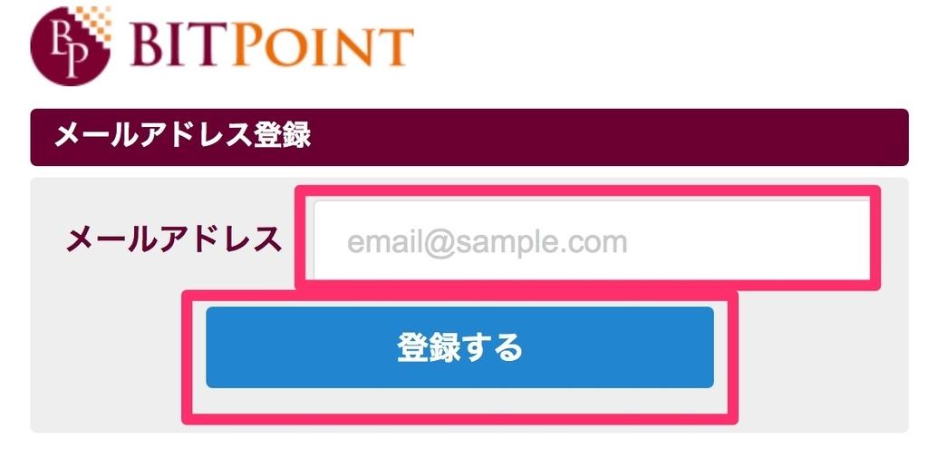 BITPOINT-メールアドレスの登録