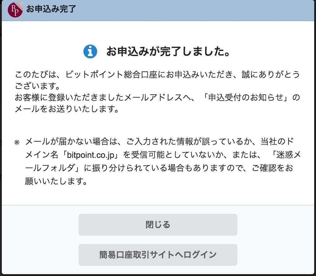 BITPOINT-申込み完了画面