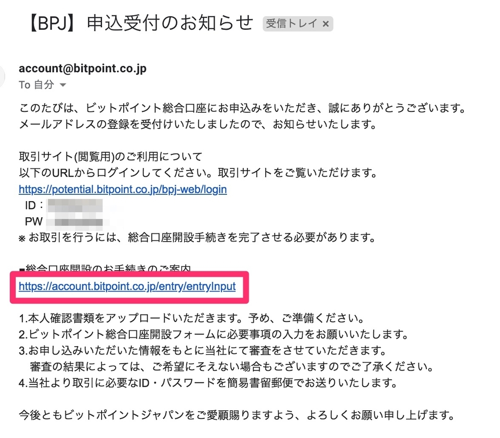BITPOINT-総合口座開設手続きのメール受信