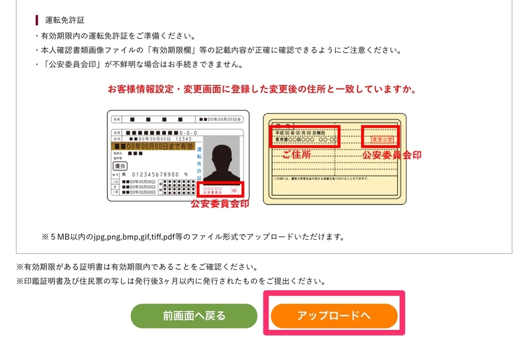 ビットポイント総合口座開設-本人確認書類アップロード2