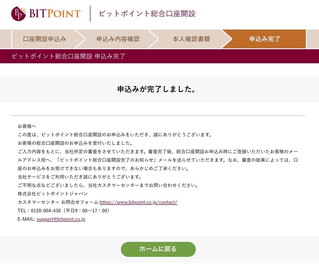 ビットポイント総合口座開設-申し込み完了