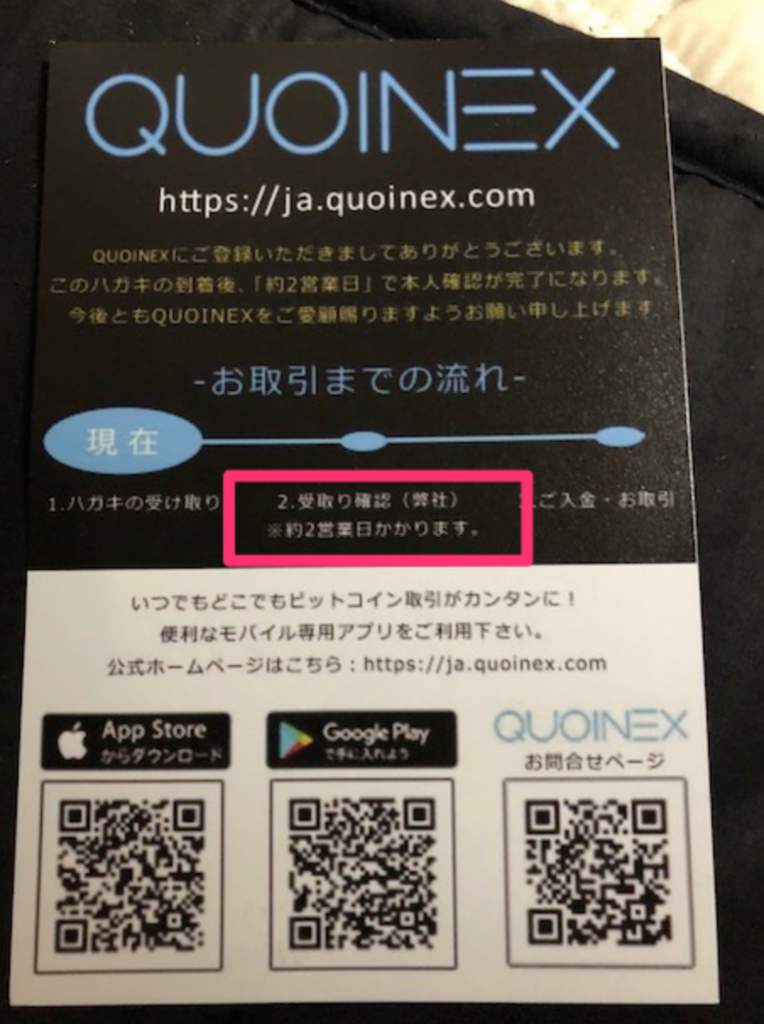 Liquid by Quoine(リキッドバイコイン)-本人確認ハガキの到着