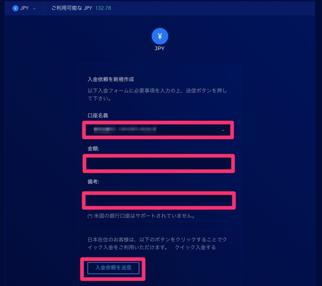 Liquid by Quoine(リキッドバイコイン)-日本円の入金依頼