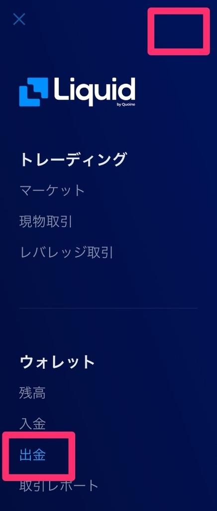 Liquid by Quoine(リキッドバイコイン)-出金
