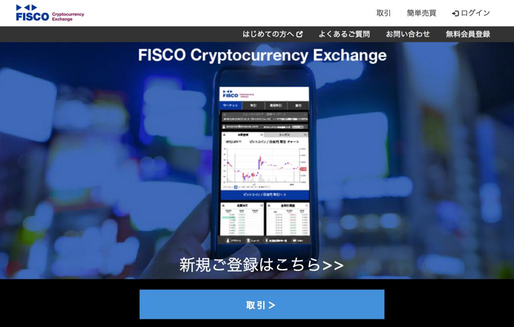フィスコ(FISCO)仮想通貨取引所
