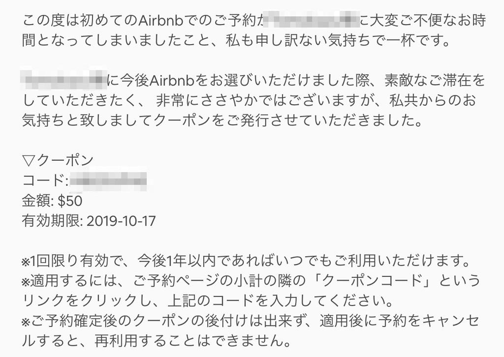 Airbnb-お詫びのクーポン