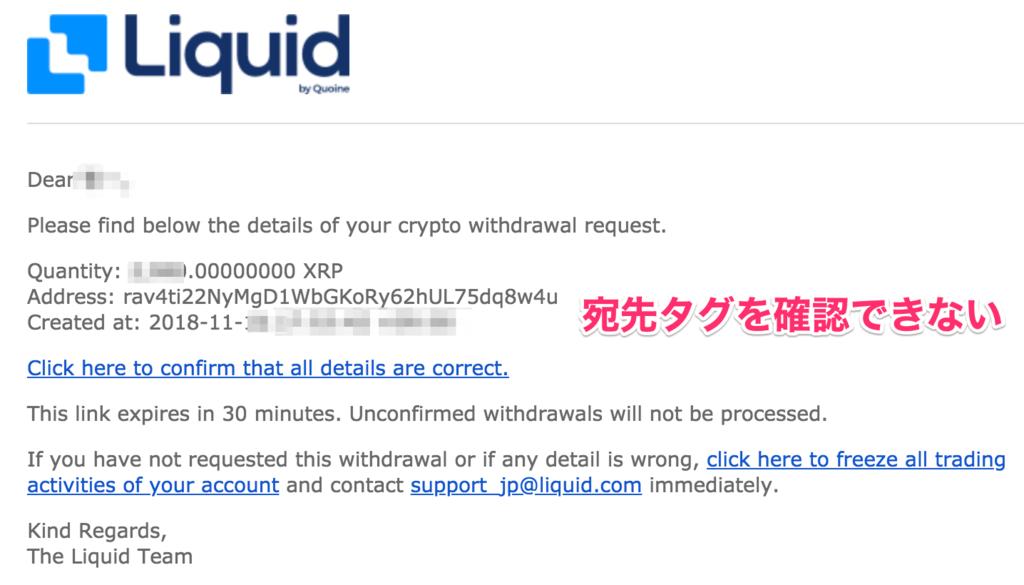 XRP送金後の確認メールに宛先タグを確認できない